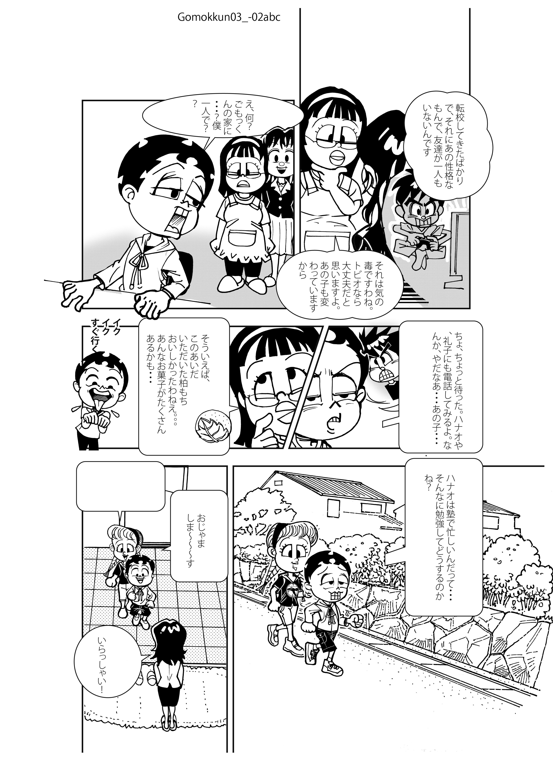 gomokkun03_02