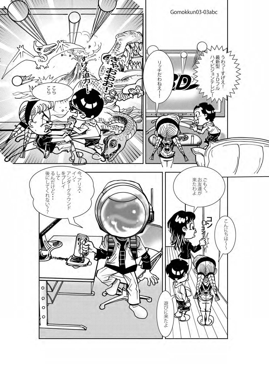 gomokkun03_03