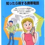 マンガで納得携帯電話ver3_Page_1