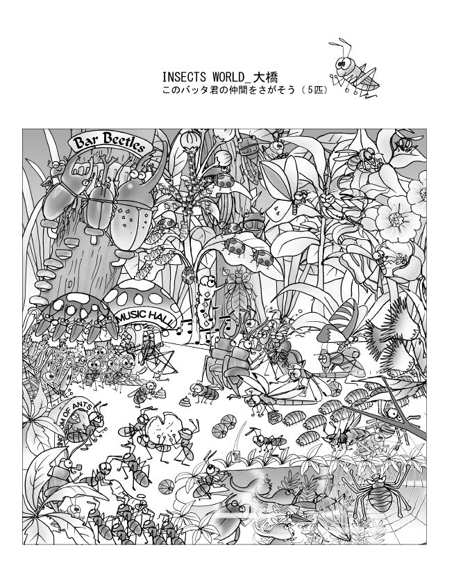 INSECTS WORLD_問題