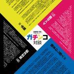 design_study_20121023c