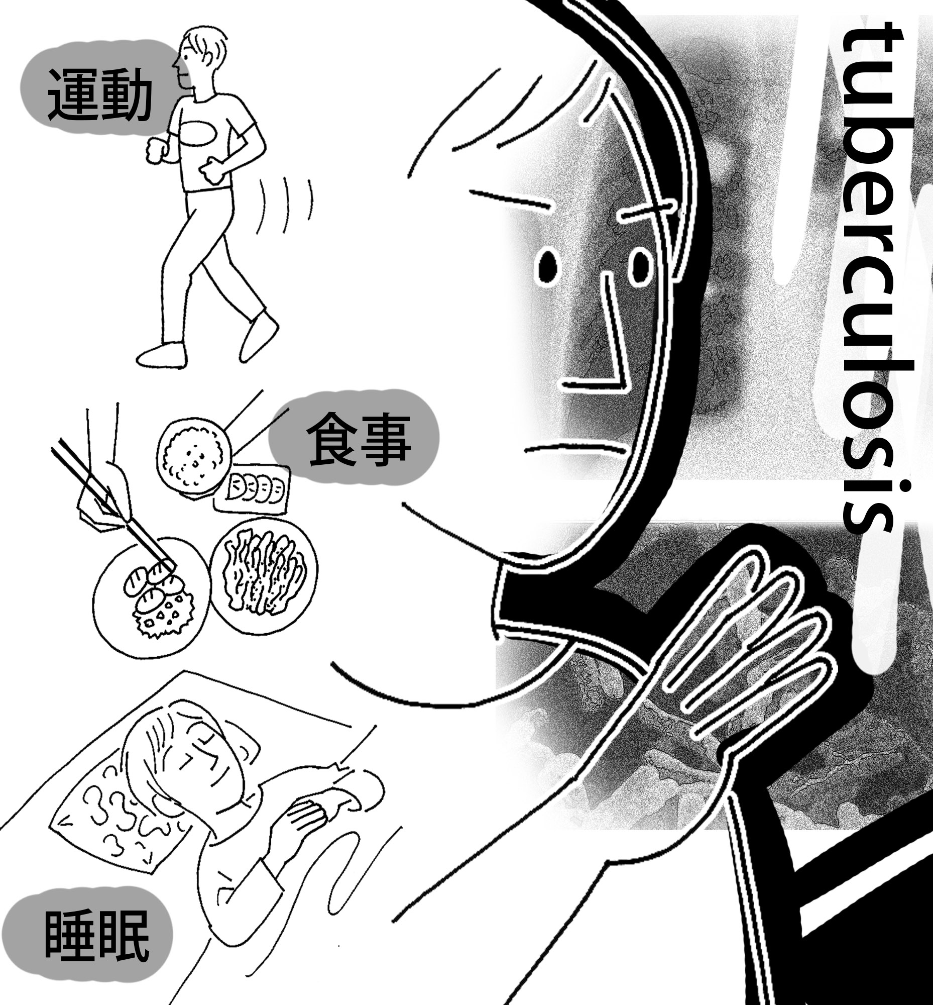 20131029健康【結核】