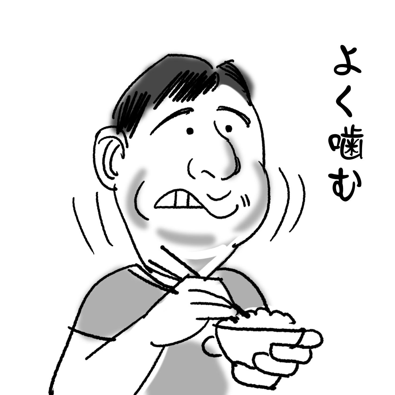 20130824専門医_よく噛む