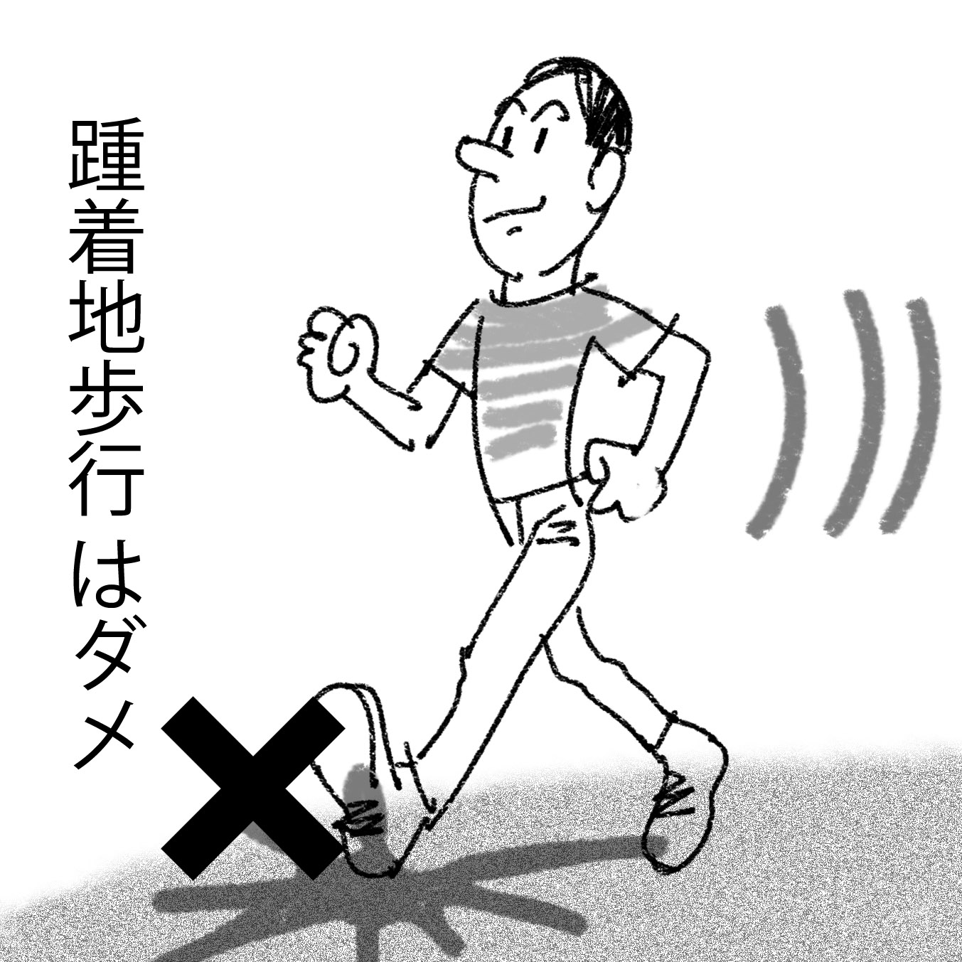 20130729column_健康【踵着地はいけない】