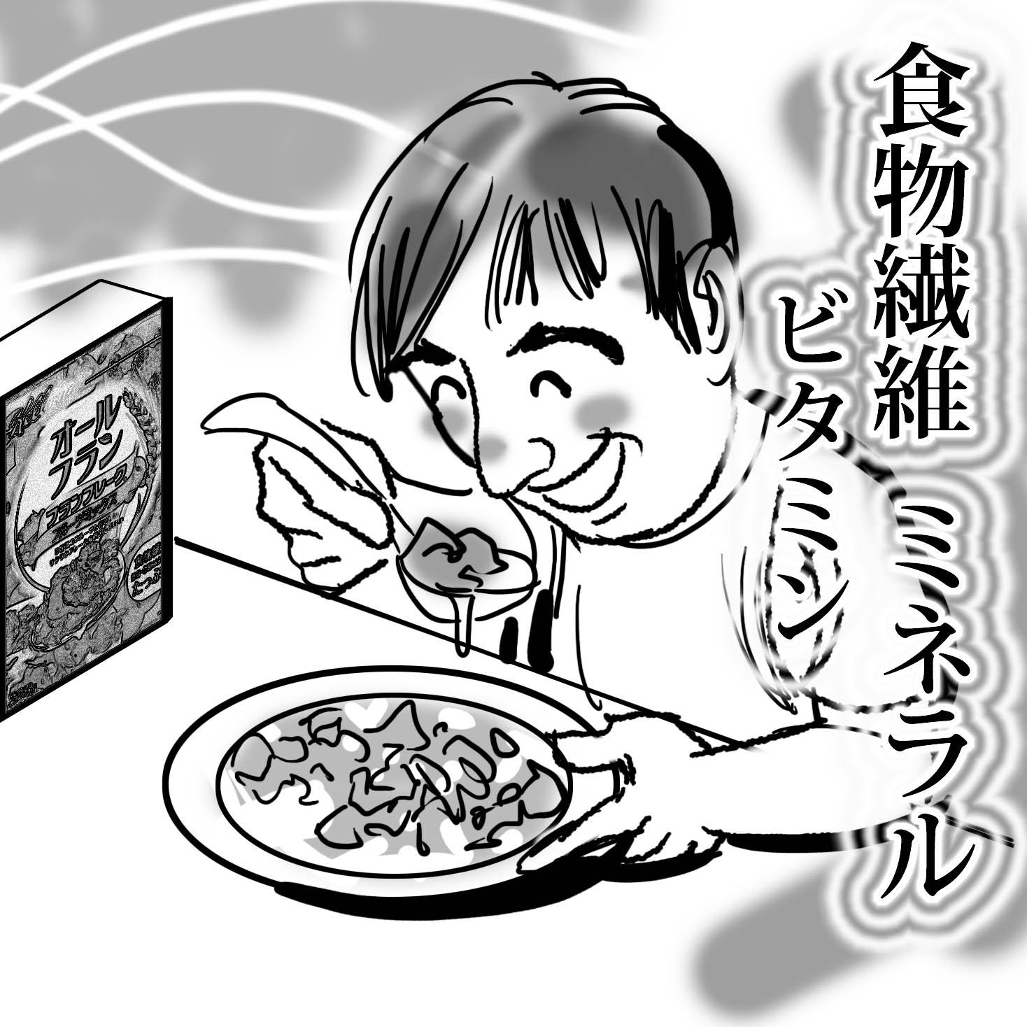20140131_専門医_シリアル食品