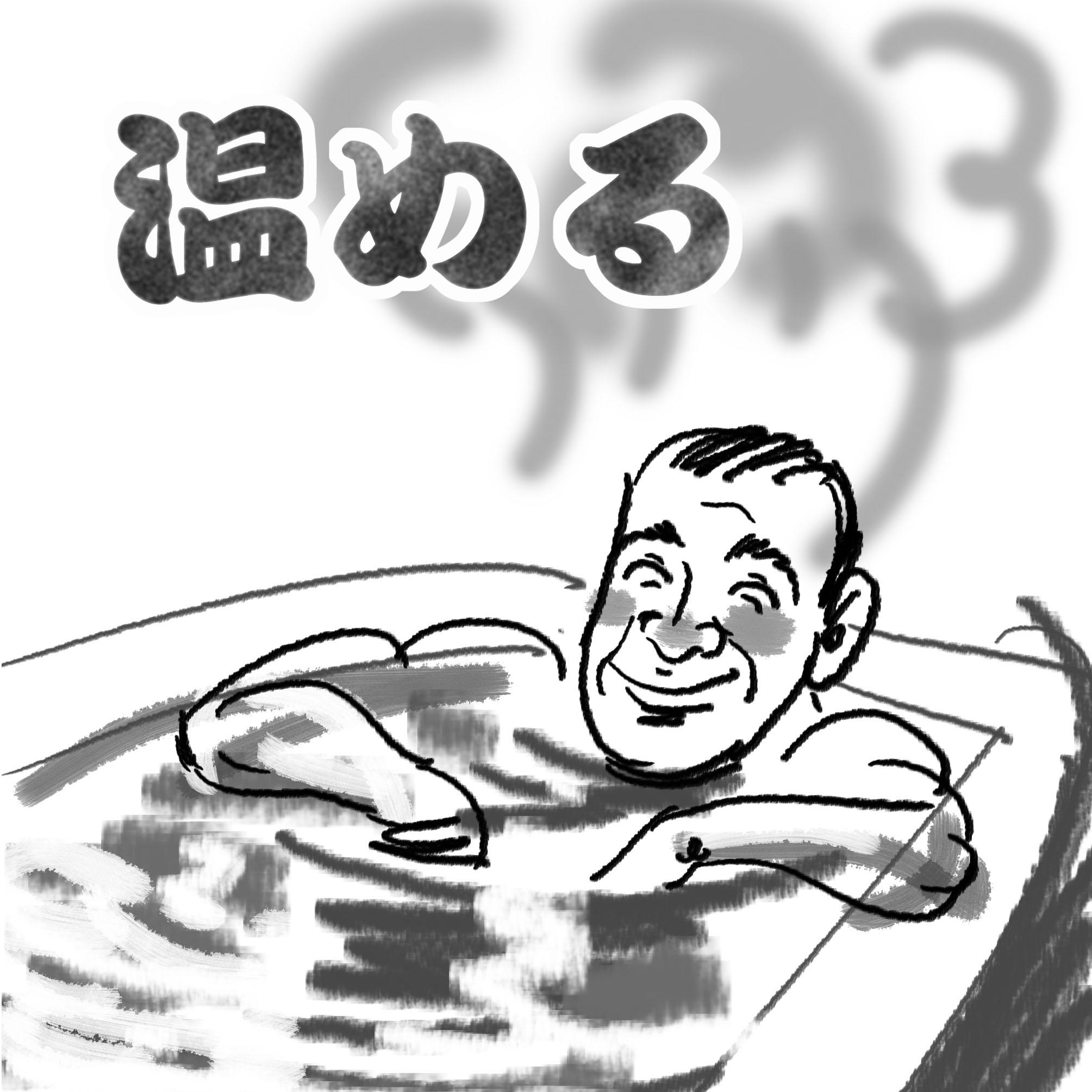 20121026column_専門医_体を温めよう
