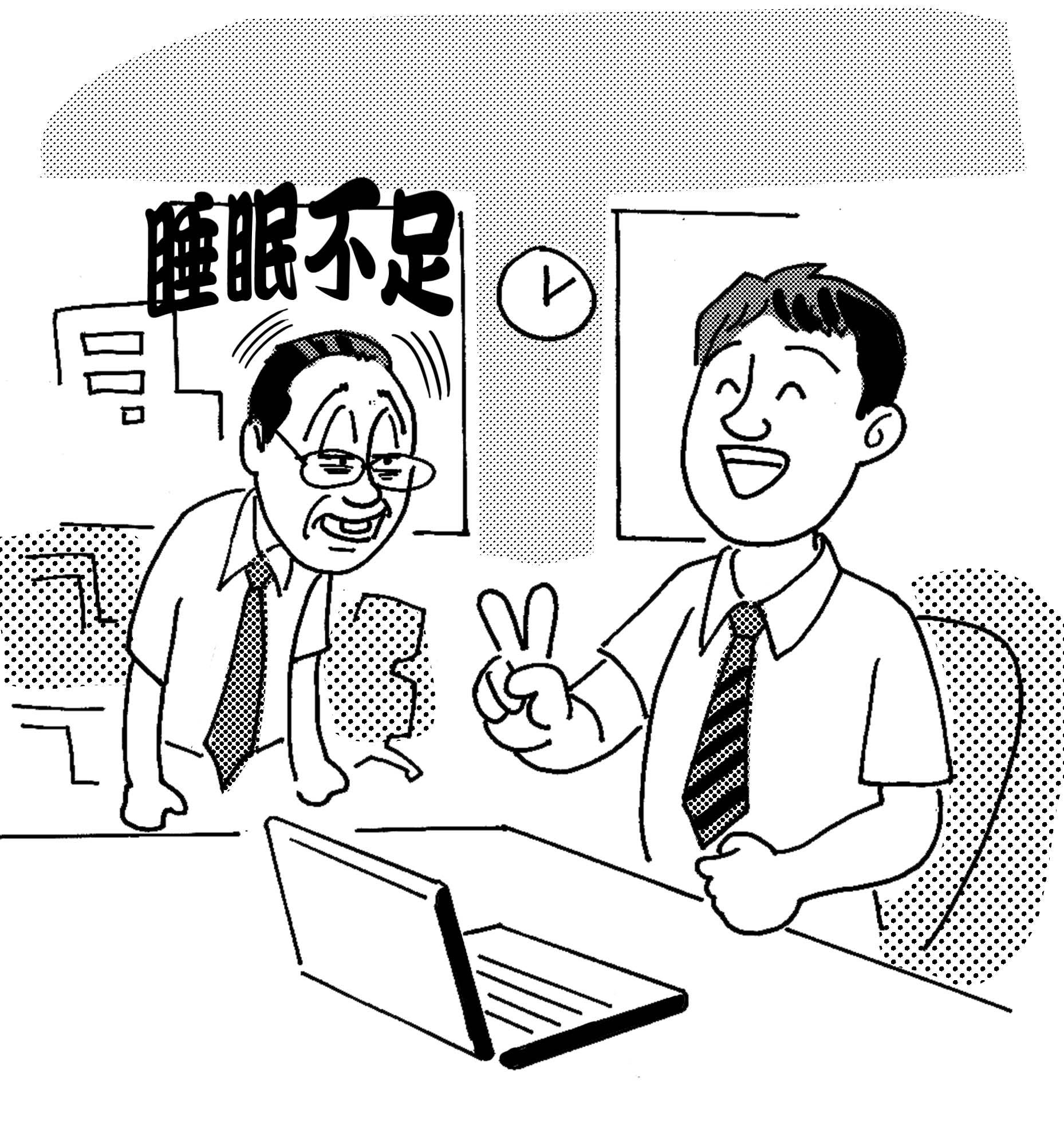 20130903健康【睡眠不足】