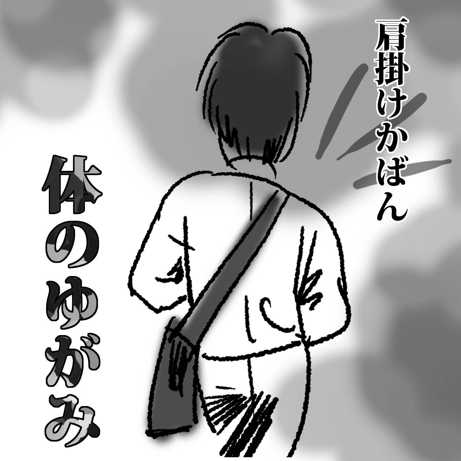 20140208_専門医_肩掛けかばんと体のゆがみ
