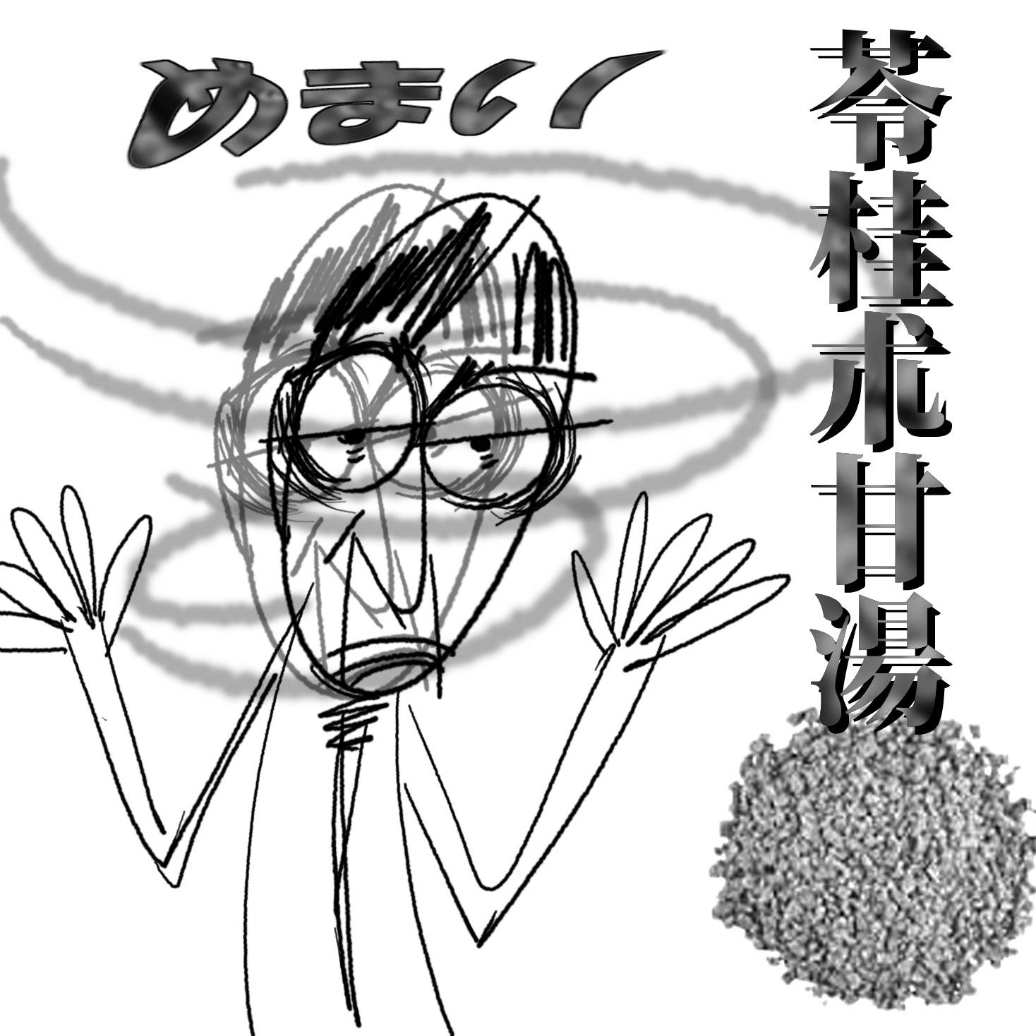 20131220専門医_めまい