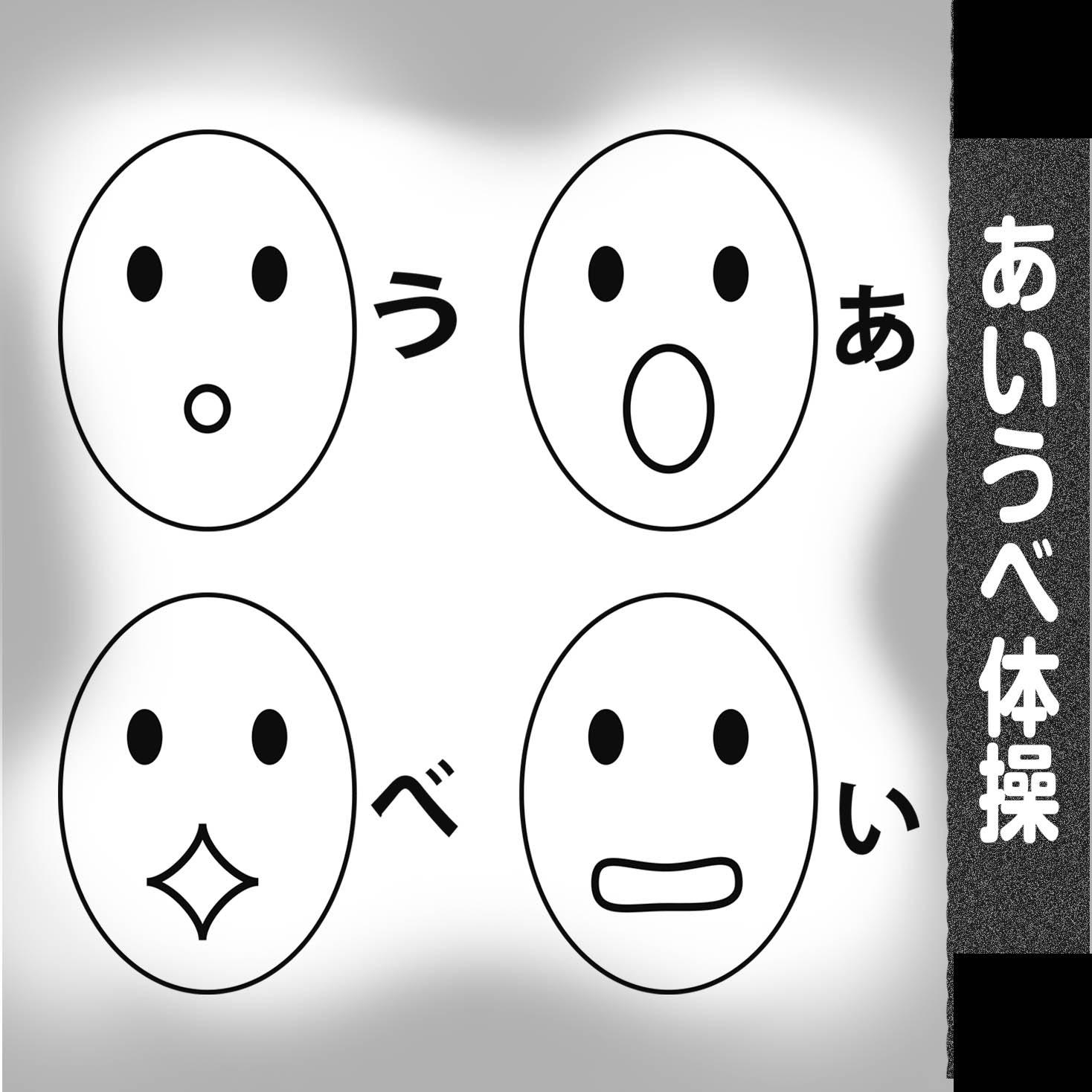20140120_専門医_あいうべ体操