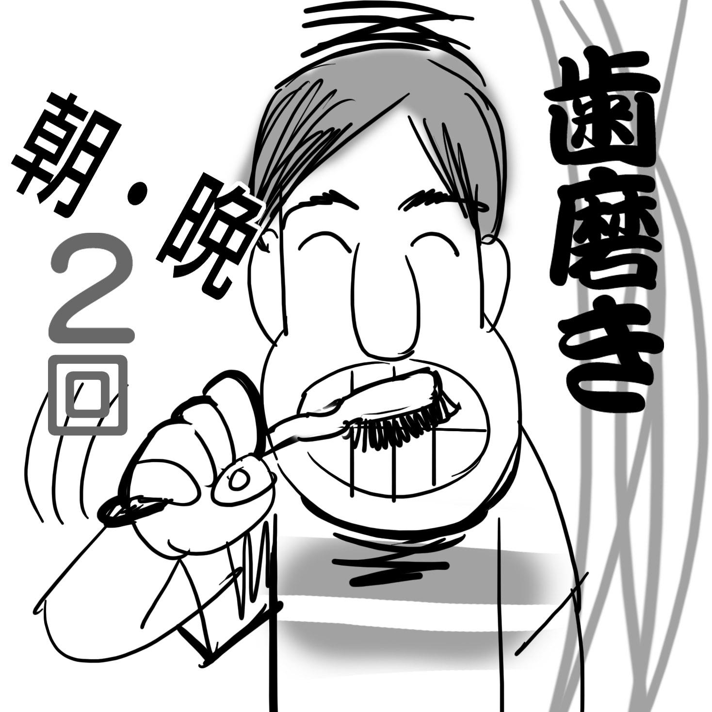 20140513専門医_歯磨き