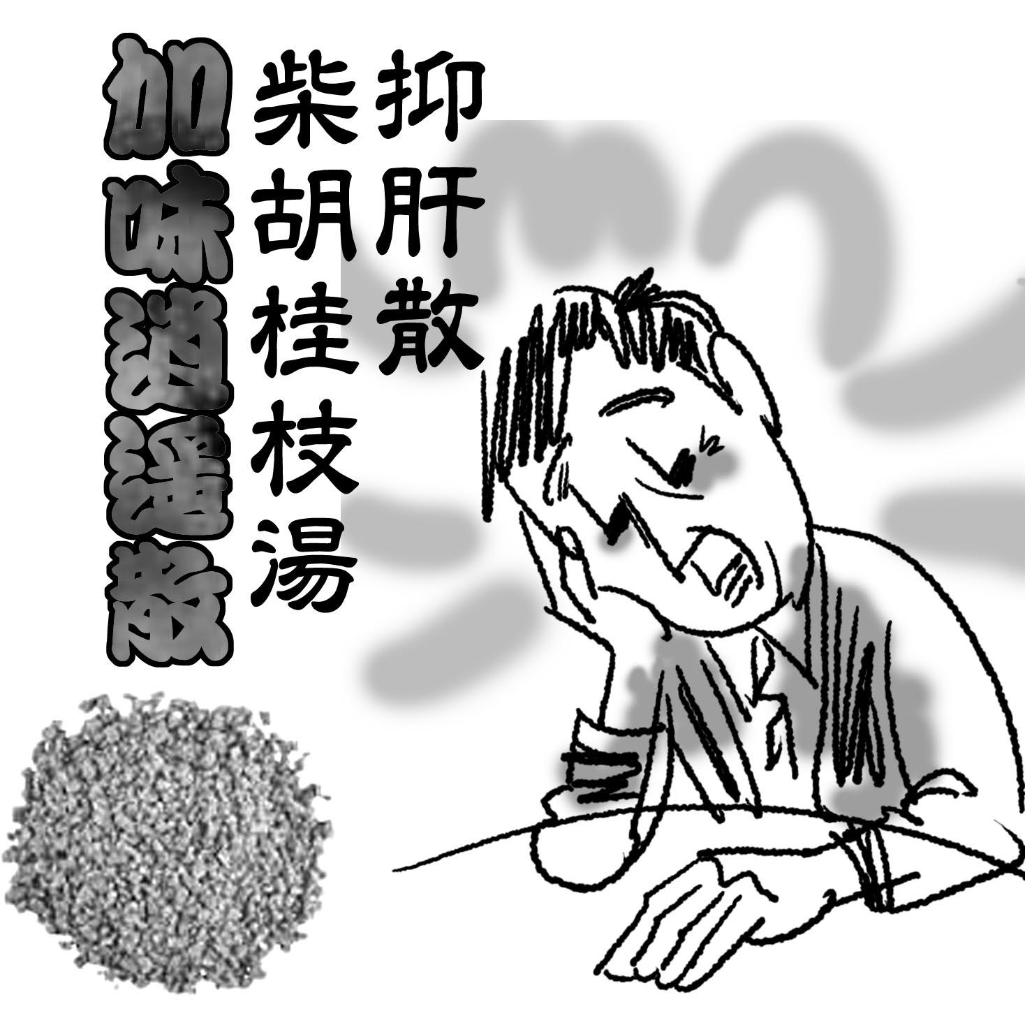 20140106専門医_疲れ