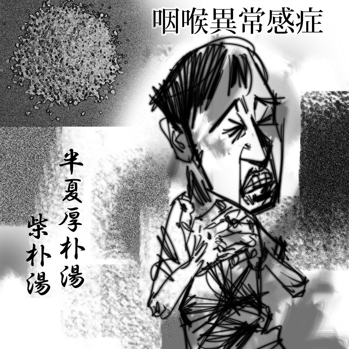 20130113_column三浦医師3本目12月胸が詰まった感じ