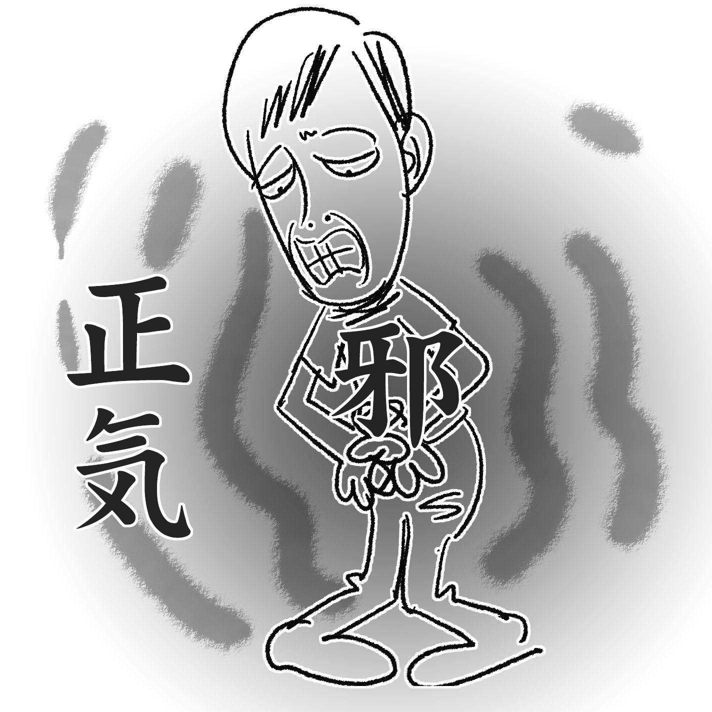 健康【専門医】虚症