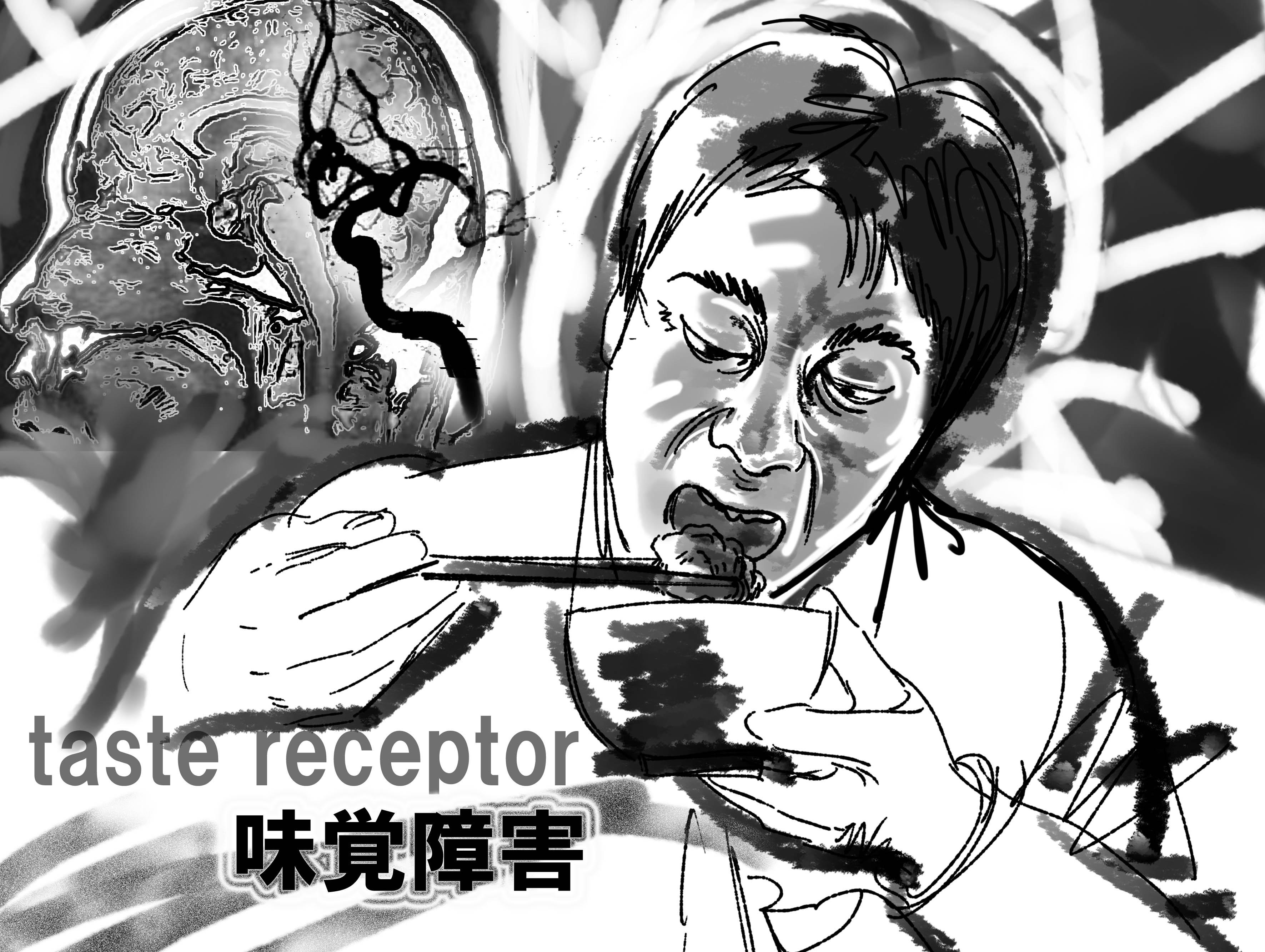 味覚障害20121021