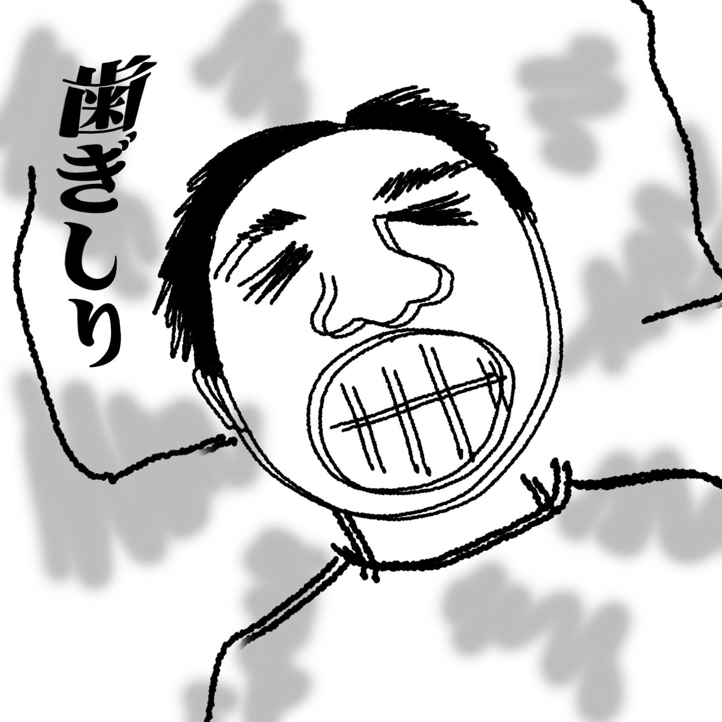 20140421_専門医_歯ぎしり