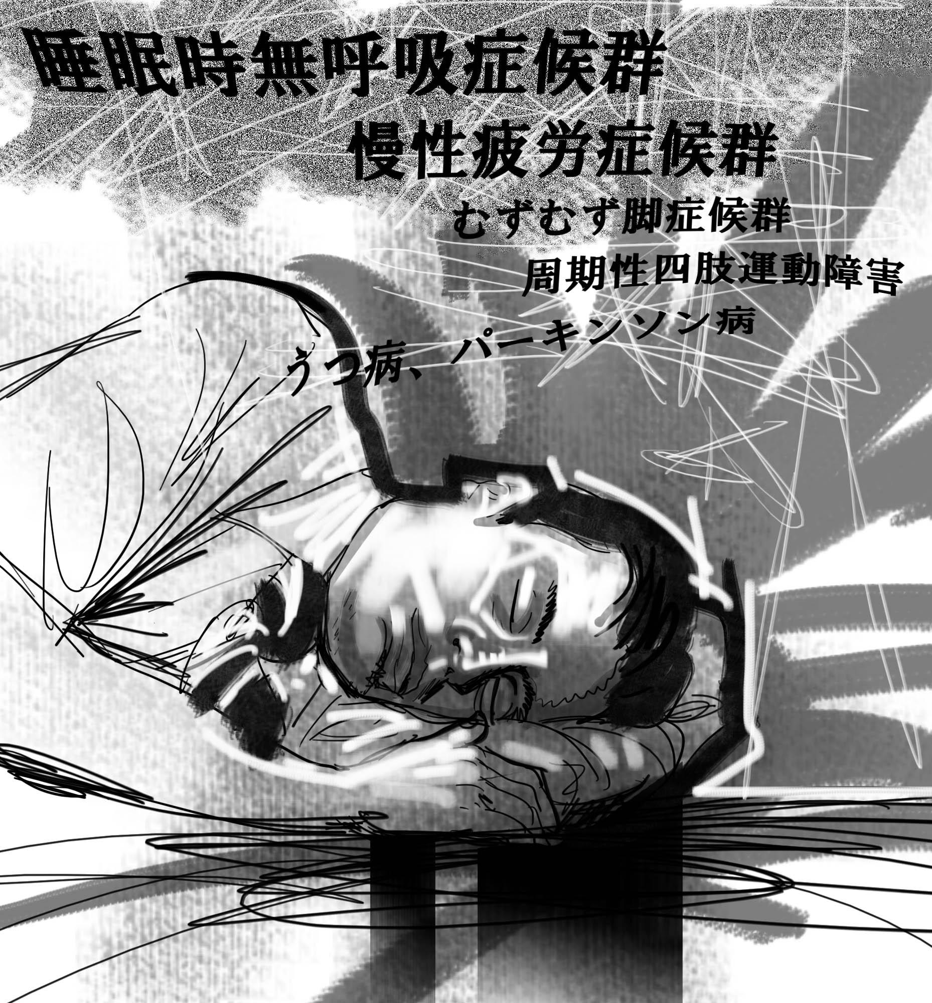 20130323健康【眠気】