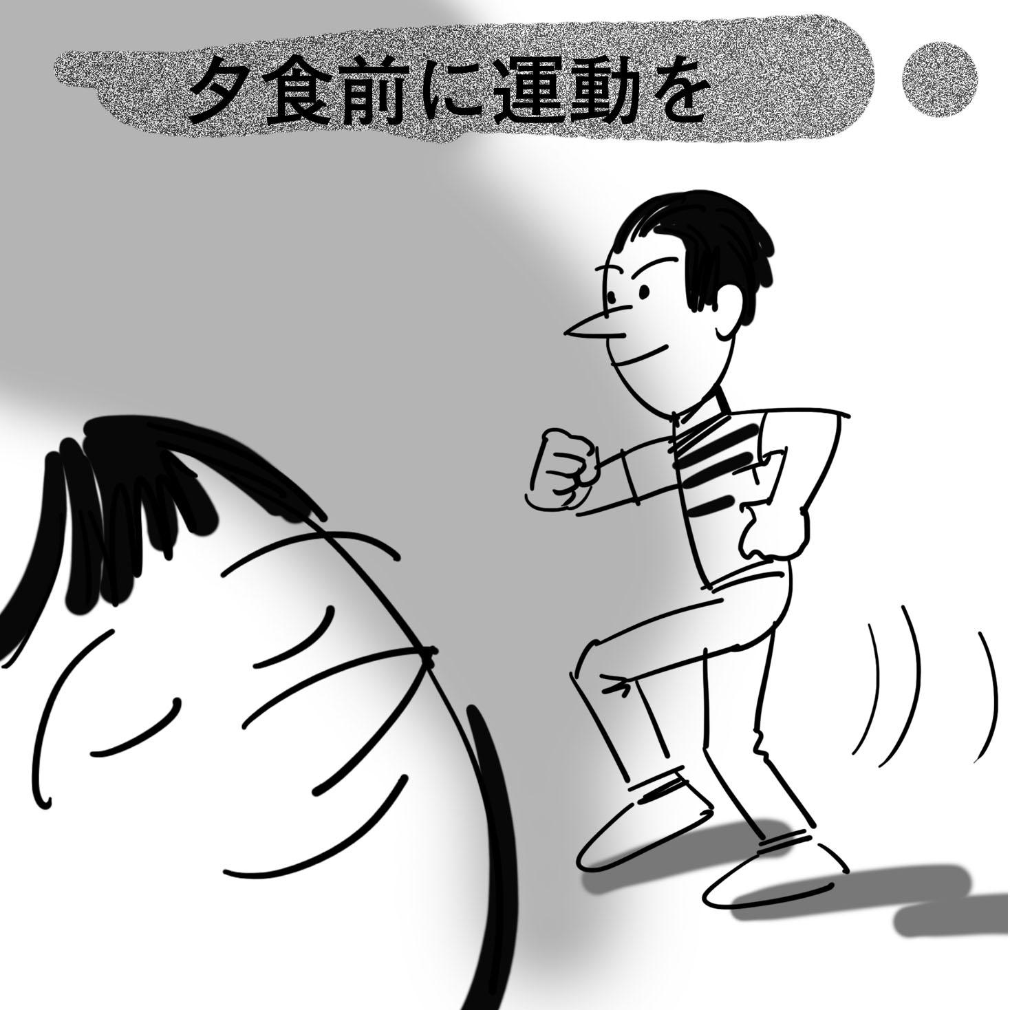 20131014健康夕食前に運動