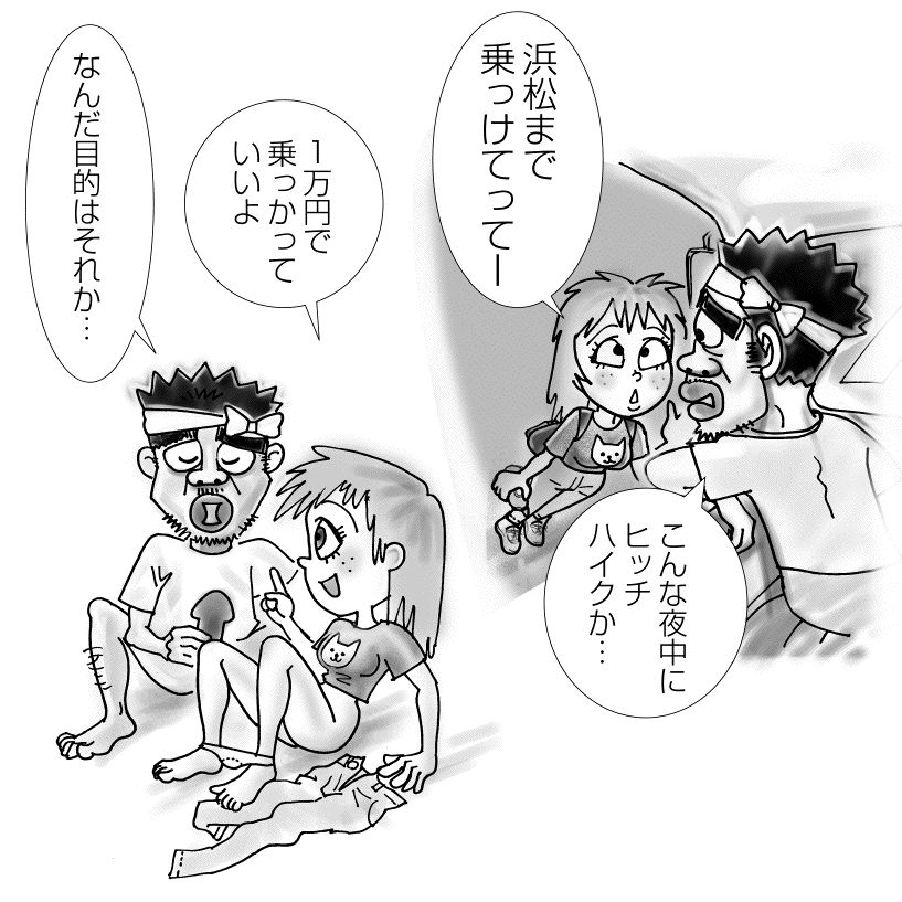 truckdriver_kogyaru030927