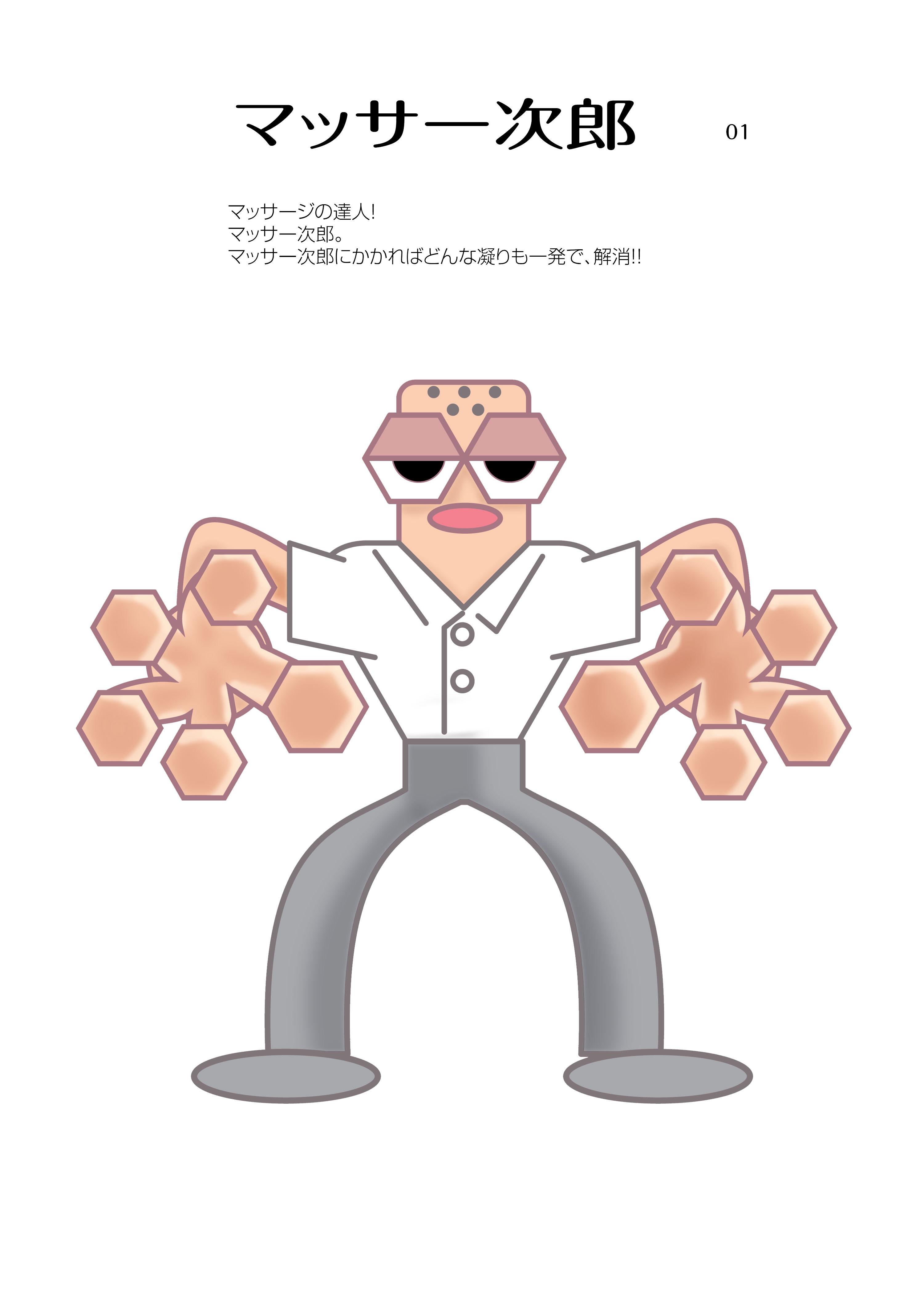 マッサー次郎