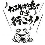 カエルが鳴くから行こう!illustration